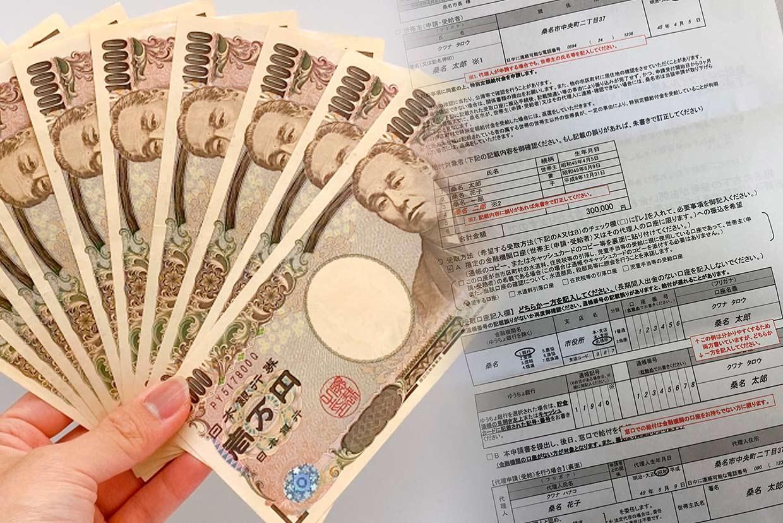 Confirmação do recebimento do formulário do benefício de 100.000 ienes