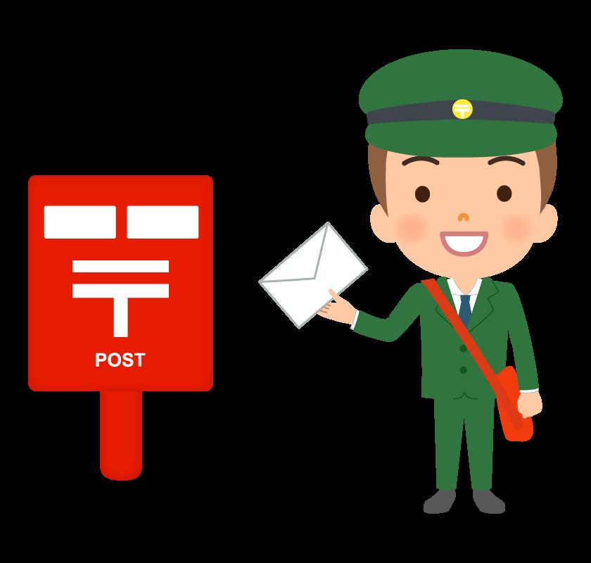 郵便配達員とポストのイラスト   無料のフリー素材 イラストエイト