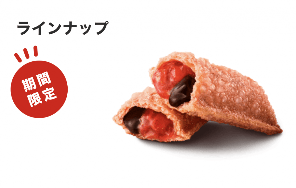 """McDonald's com novo lançamento """"Zurui Choco Ichigo Pie"""""""